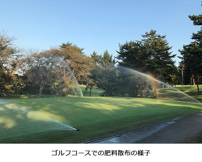 ゴルフコースでの肥料散布の様子