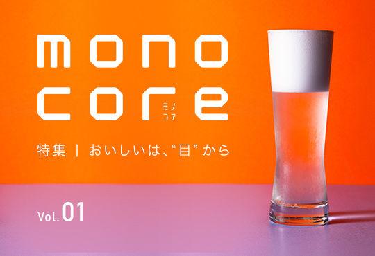 身近な商品の裏に隠された技術や研究を紹介する技術情報誌「monocore(モノコア)」創刊