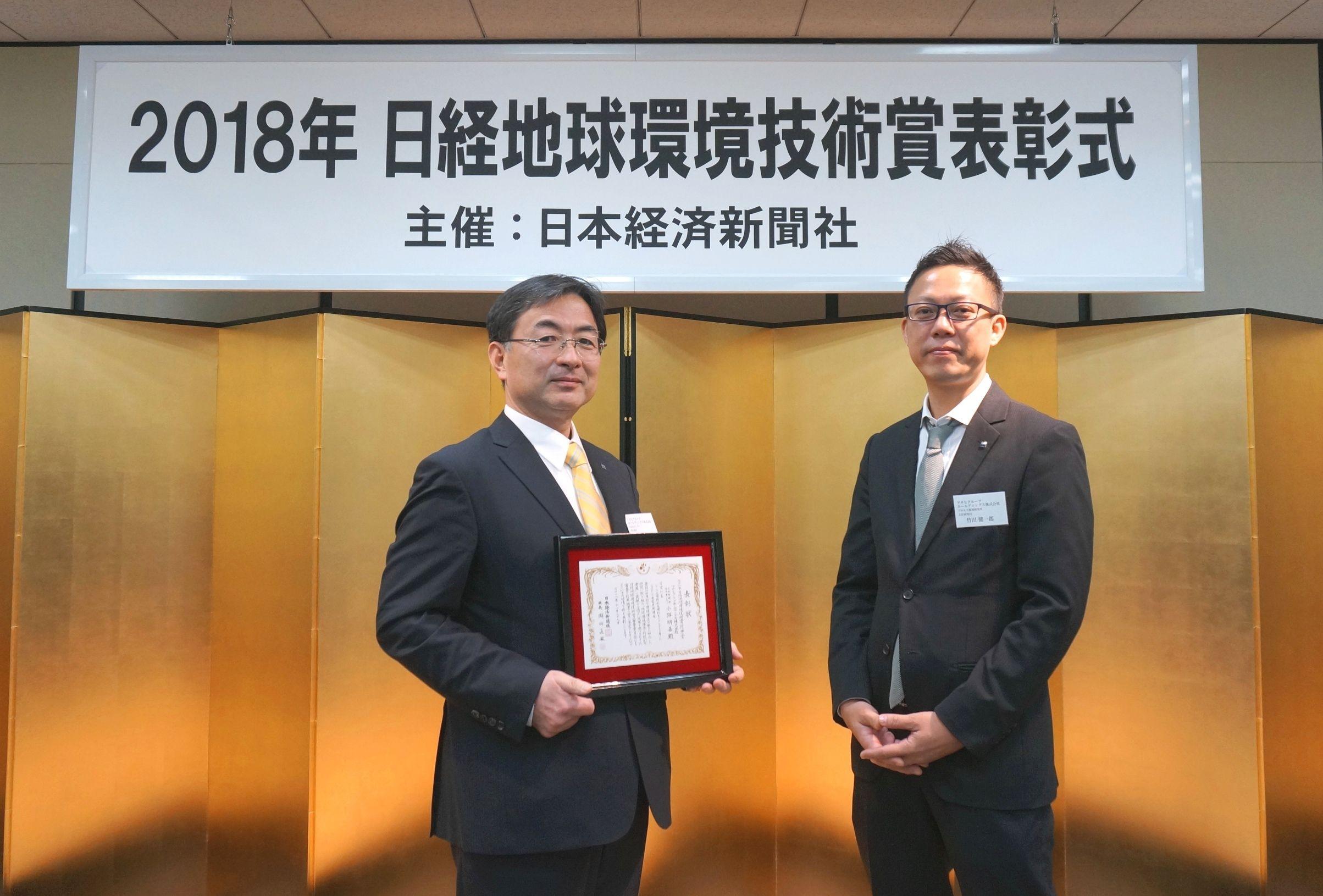 「ビール工場排水を利用した燃料電池(SOFC)による発電技術開発」が「第28回日経地球環境技術賞」において優秀賞を受賞!