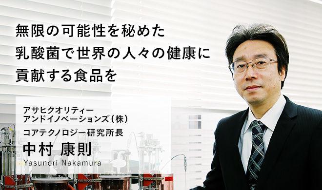 アサヒクオリティーアンドイノベーションズ(株) コアテクノロジー研究所長 中村 康則