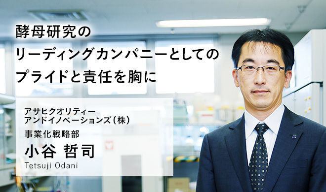 アサヒクオリティーアンドイノベーションズ(株) 事業化戦略部 小谷 哲司