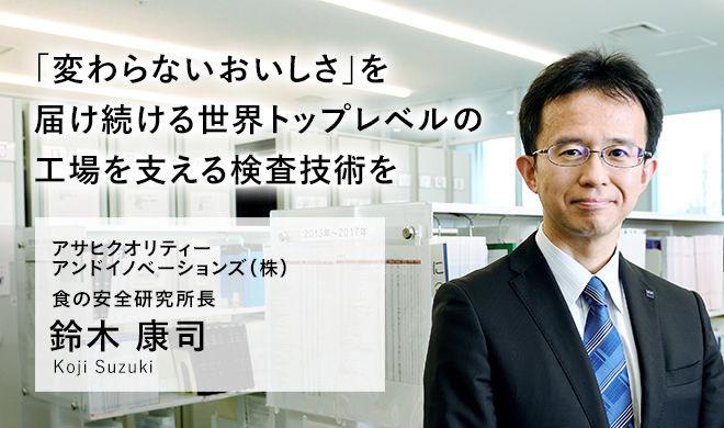 アサヒクオリティーアンドイノベーションズ(株) 食の安全研究所長 鈴木 康司