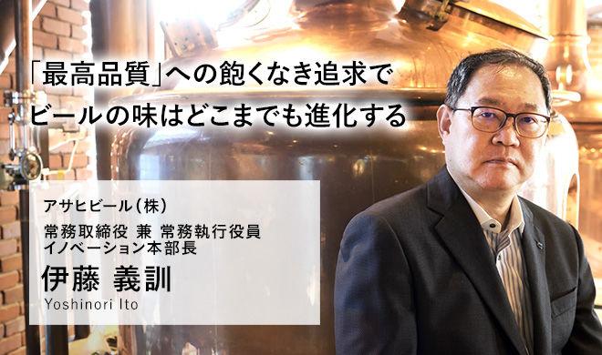 アサヒビール(株)常務取締役 兼 常務執行役員 イノベーション本部長 伊藤 義訓