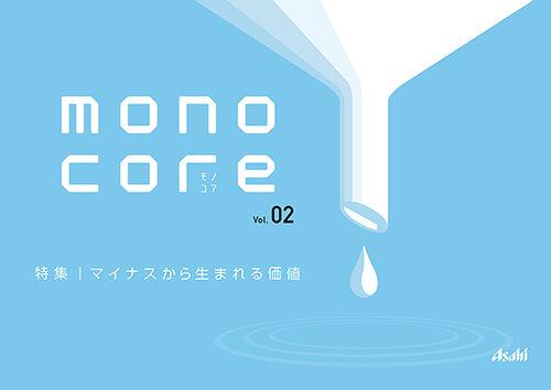 アサヒグループの技術情報誌「monocore(モノコア)」第2号発行