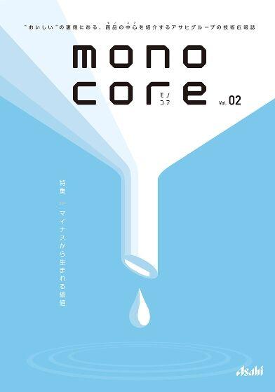 技術広報誌monocore第2号表紙