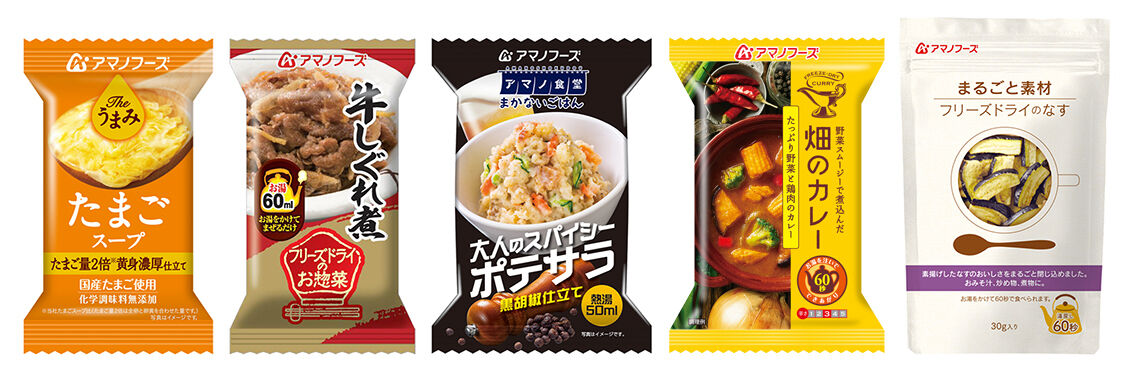 フリーズドライ食品の商品例の画像