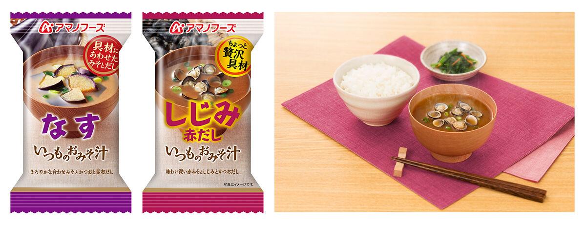 アマノフーズの「いつものおみそ汁」の商品例2種と商品調理例