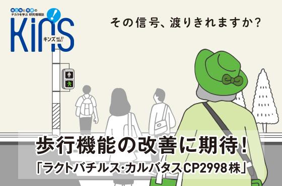 歩行機能の改善に期待!「ラクトバチルス・カルバタスCP2998株」