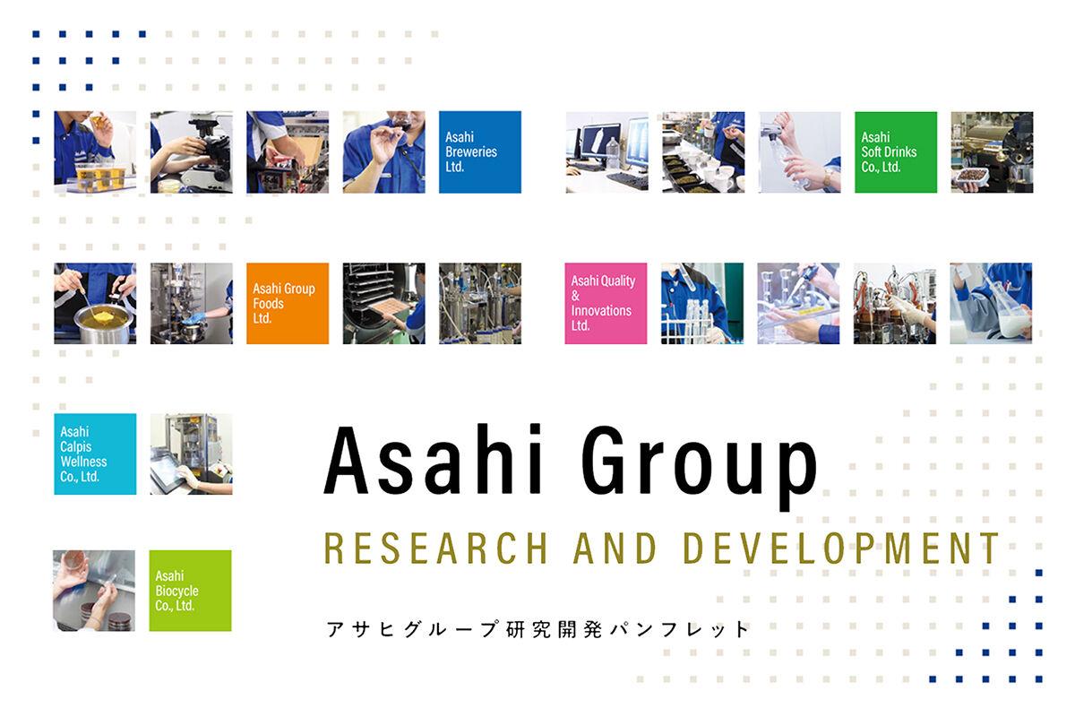 アサヒグループの研究開発パンフレットを発行