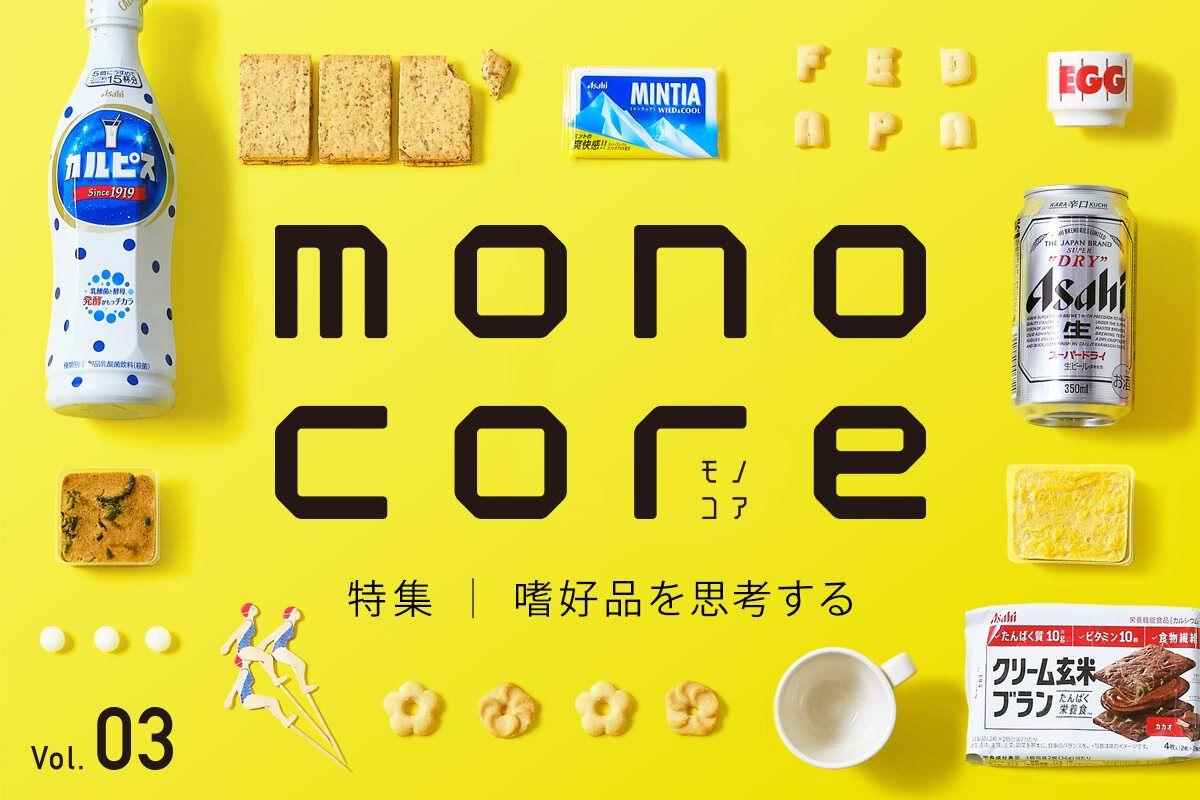 アサヒグループの技術広報誌「monocore(モノコア)」第3号発行〈嗜好品を思考する〉