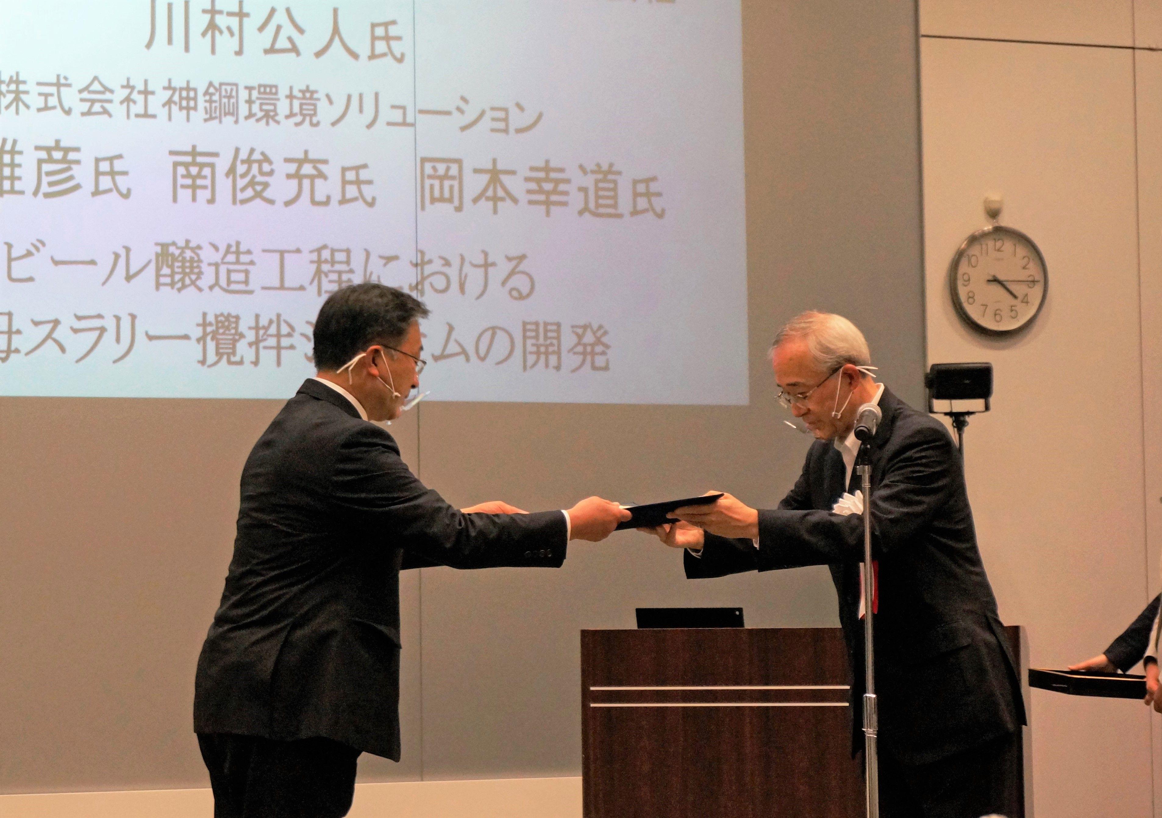 「ビール醸造工程における酵母スラリー撹拌システムの開発」が「令和元年度 化学工学会」において技術賞を受賞