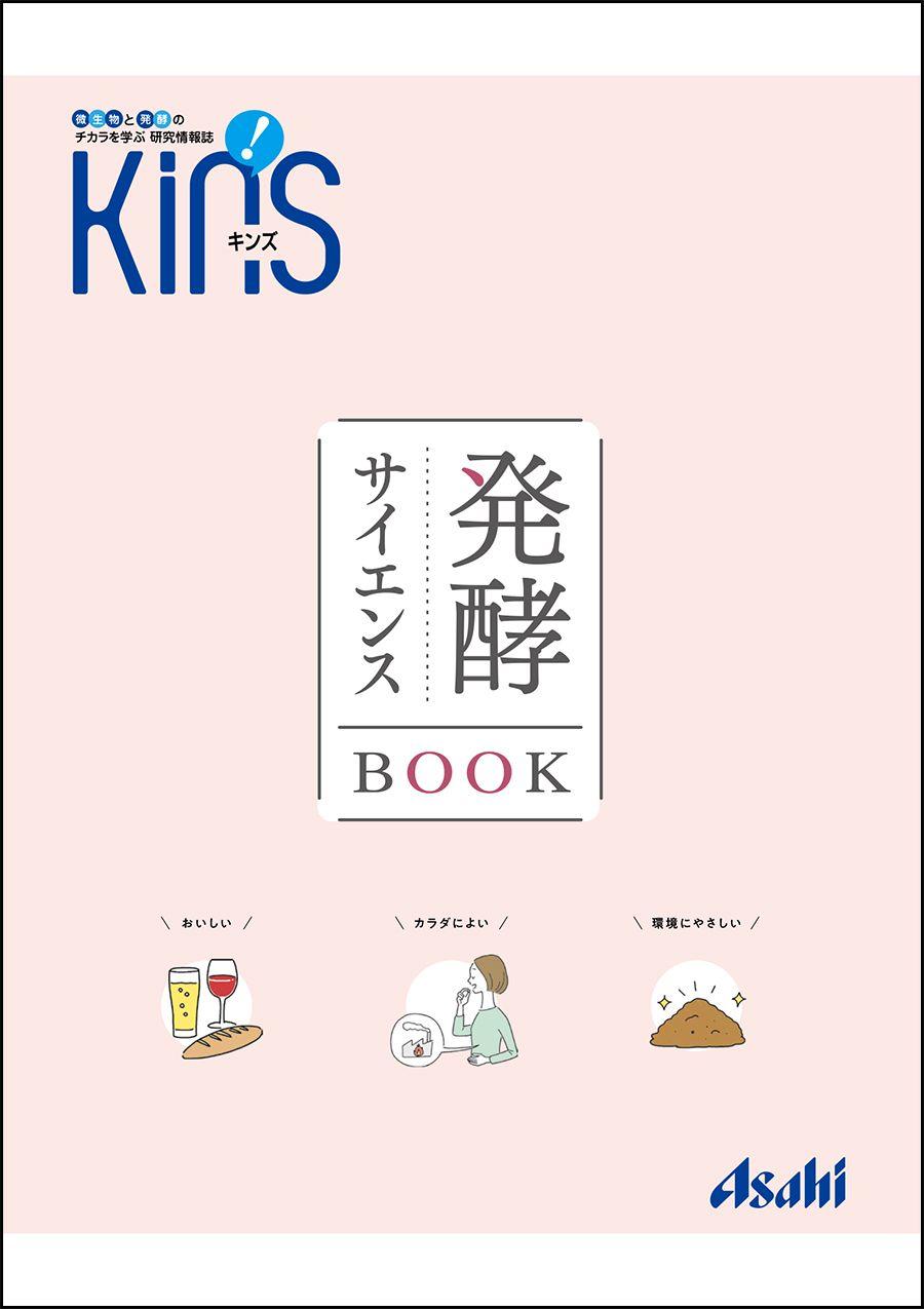 研究情報誌Kin's 発酵サイエンスBOOK