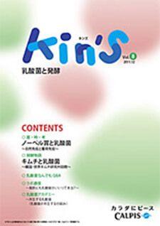 Vol.08 2011年12月発行