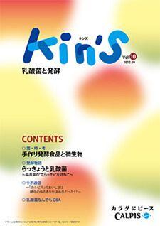 Vol.10 2012年9月発行
