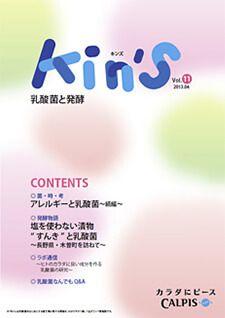 Vol.11 2013年4月発行