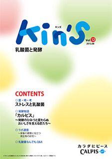 Vol.12 2013年8月発行