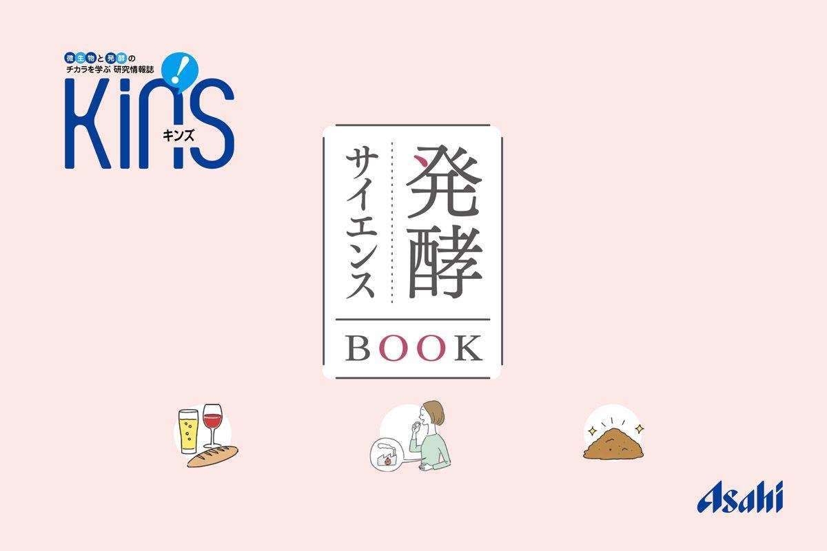 アサヒグループの研究情報誌Kin's〈発酵サイエンスBOOK〉発行