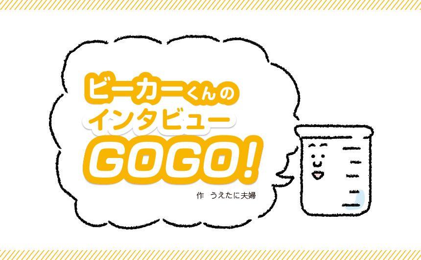 【ビーカーくんのインタビューGOGO!】官能システムさん