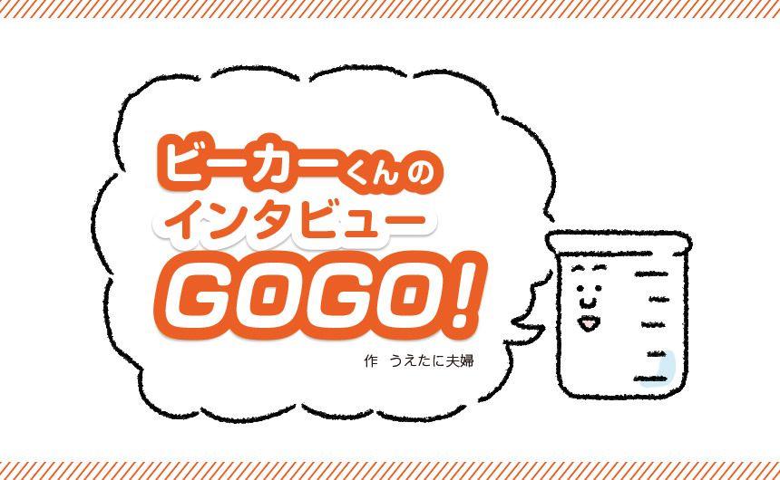 【ビーカーくんのインタビューGOGO!】色差計くん
