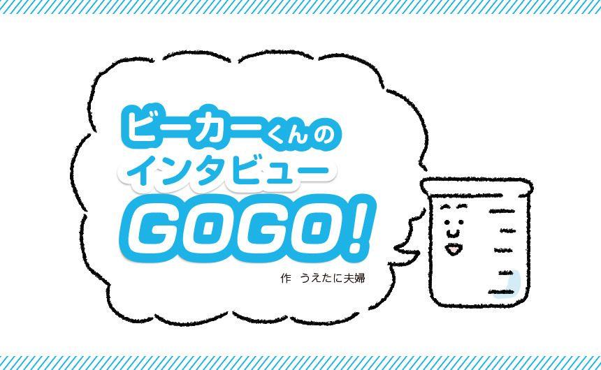 【ビーカーくんのインタビューGOGO!】ガスクロくん