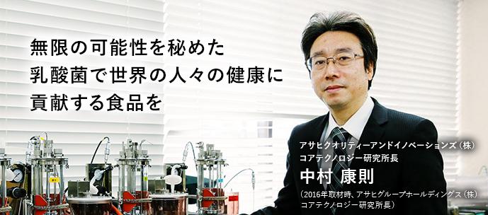 アサヒクオリティー アンドイノベーションズ(株) コアテクノロジー研究所長 中村 康則