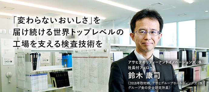 アサヒクオリティー アンドイノベーションズ(株) 社長付フェロー 鈴木 康司