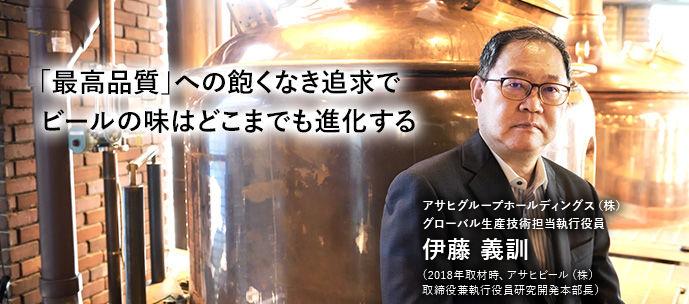 アサヒグループホールディングス(株) グローバル生産技術担当執行役員 伊藤 義訓