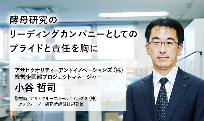 アサヒクオリティー アンドイノベーションズ(株) 経営企画部プロジェクトマネージャー 小谷 哲司