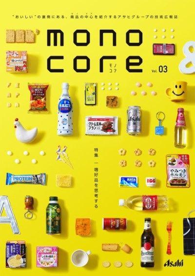monocore(モノコア) 最新号